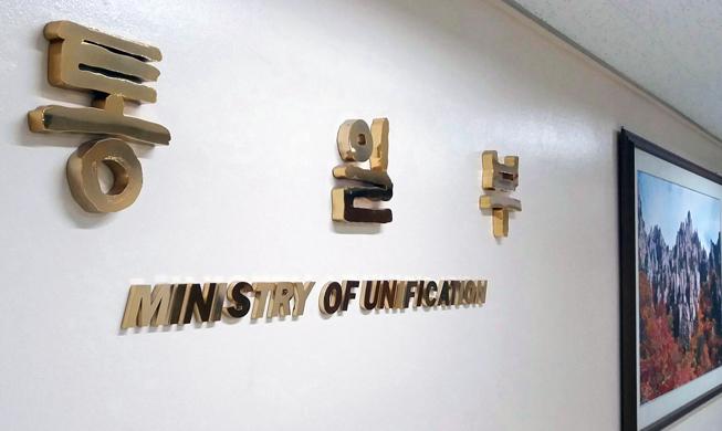 Минобъединения, 9 января открываются межкорейские переговоры на высоком уровне